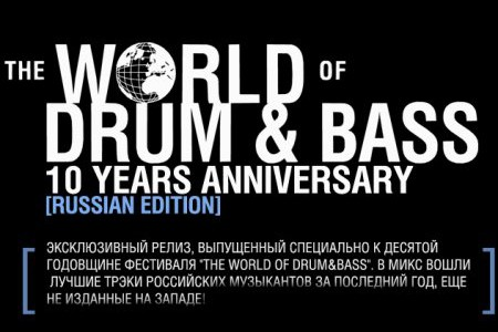 The World of Drum&bass — 10 Years Anniversary (Russian Edition) 26.09.09