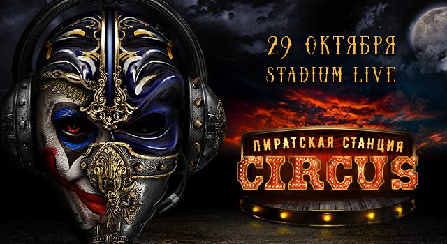 Drum and bass. Пиратская станция circus 2016. Санкт-петербург клуб.