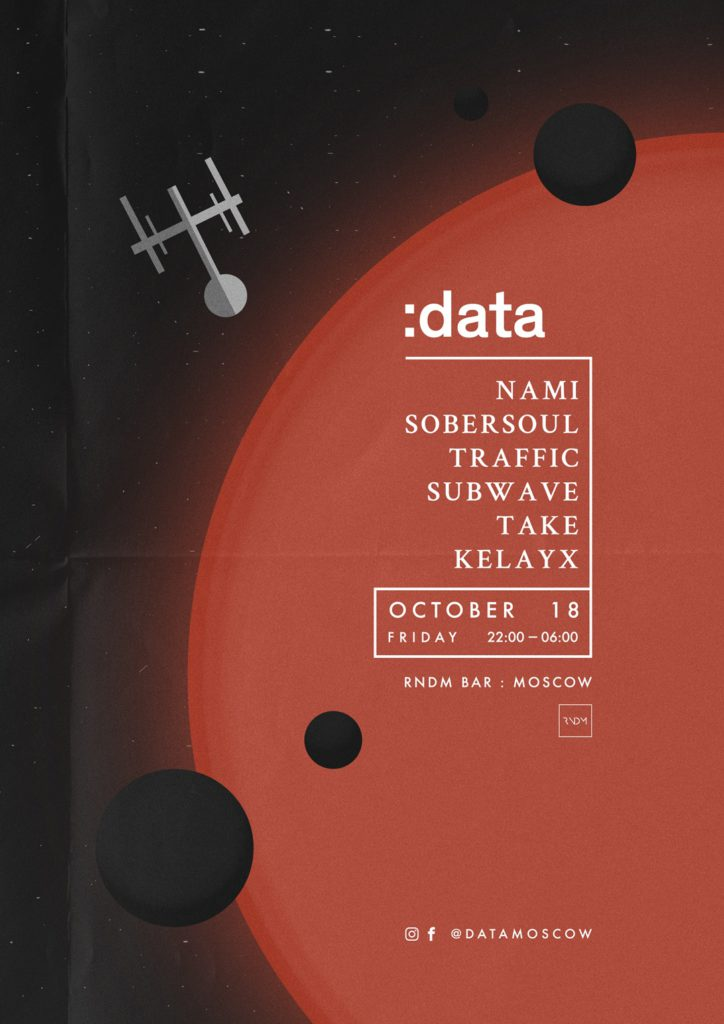 18.10.2019 :data @RNDM Bar (Москва)